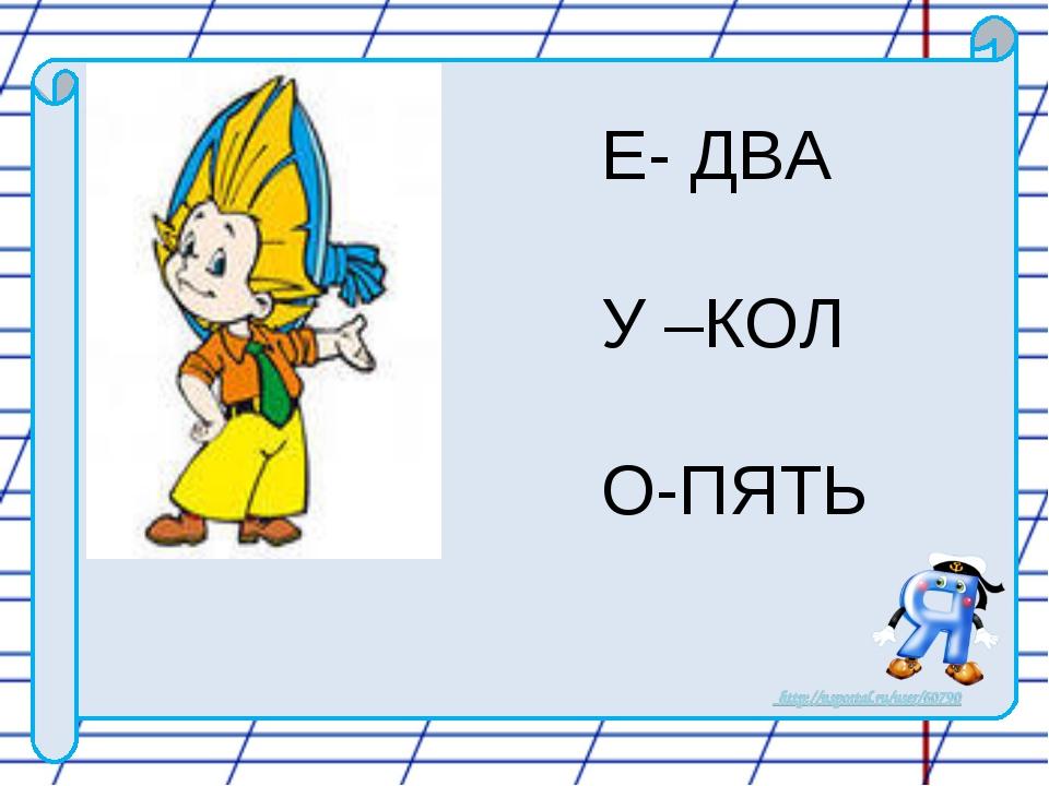 Е- ДВА У –КОЛ О-ПЯТЬ