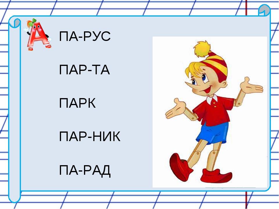 ПА-РУС ПАР-ТА ПАРК ПАР-НИК ПА-РАД