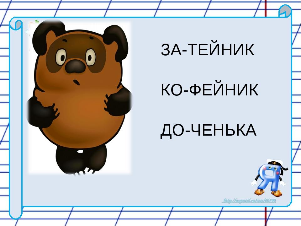 ЗА-ТЕЙНИК КО-ФЕЙНИК ДО-ЧЕНЬКА