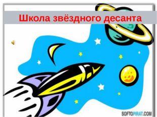 Школа звёздного десанта