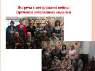 Встреча с ветеранами войны Вручение юбилейных медалей