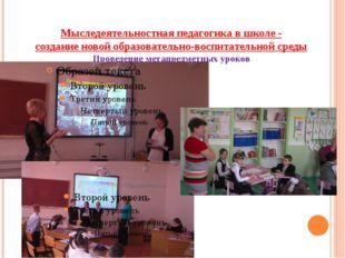 Мыследеятельностная педагогика в школе - создание новой образовательно-воспит