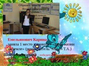 Емельянович Карина – заняла 1 место в конкурсе «Ради жизни на земле» (руково