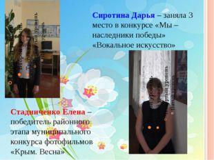 Стадниченко Елена – победитель районного этапа муниципального конкурса фотоф