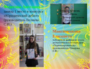 Федотова Ангелина – заняла 1 место в конкурсе «Юридический дебют» (руководит