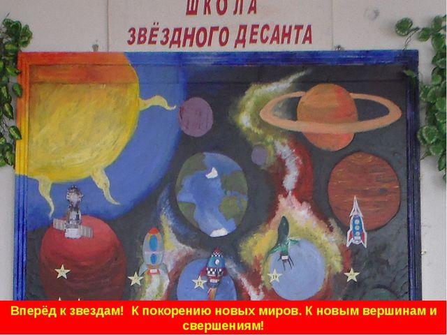 Вперёд к звездам! К покорению новых миров. К новым вершинам и свершениям!