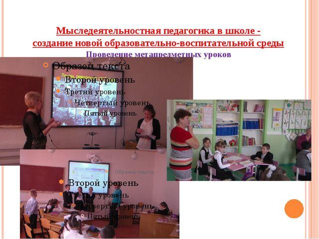 Мыследеятельностная педагогика в школе - создание новой образовательно-воспит...