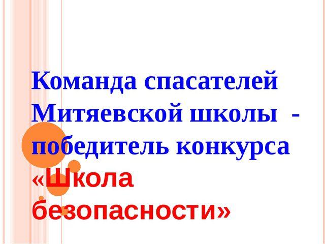 Команда спасателей Митяевской школы - победитель конкурса «Школа безопасности»