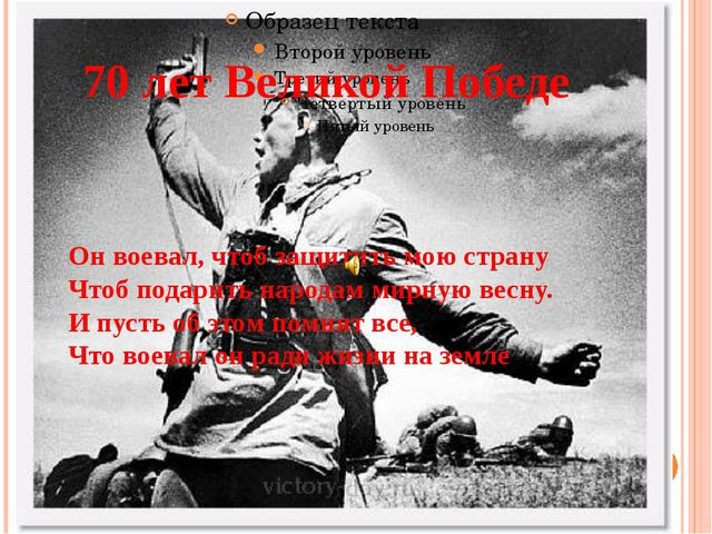 70 лет Великой Победе Он воевал, чтоб защитить мою страну Чтоб подарить народ...