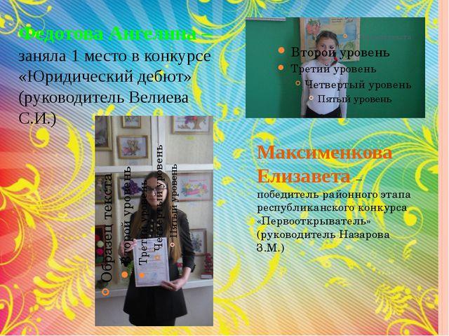 Федотова Ангелина – заняла 1 место в конкурсе «Юридический дебют» (руководит...