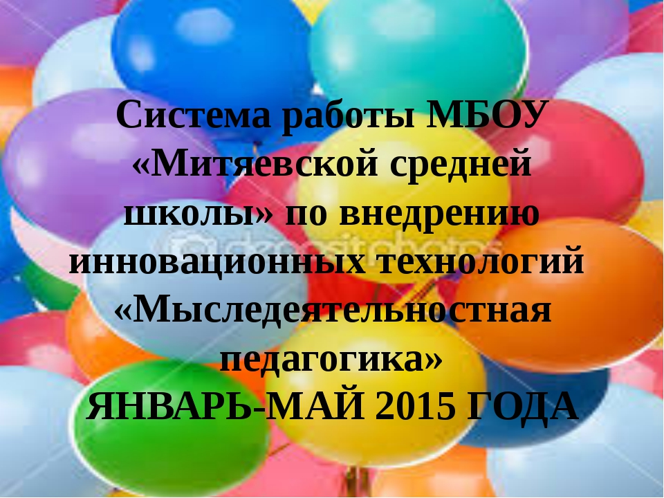 Система работы МБОУ «Митяевской средней школы» по внедрению инновационных тех...