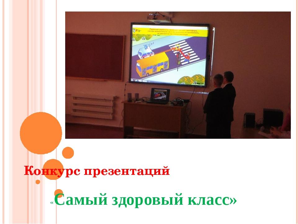 Конкурс презентаций «Самый здоровый класс»