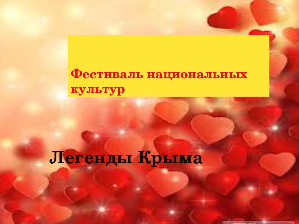 Фестиваль национальных культур Легенды Крыма