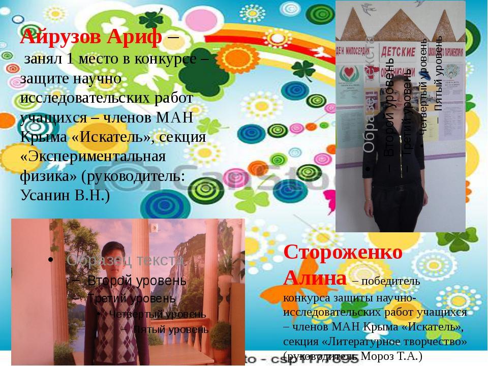 Айрузов Ариф – занял 1 место в конкурсе – защите научно исследовательских ра...