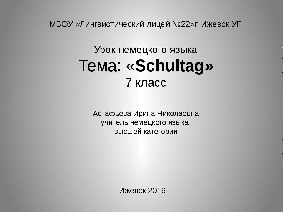 МБОУ «Лингвистический лицей №22»г. Ижевск УР Урок немецкого языка Тема: «Schu...