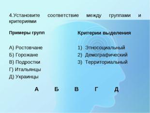4.Установите соответствие между группами и критериями Примеры групп А) Ростов