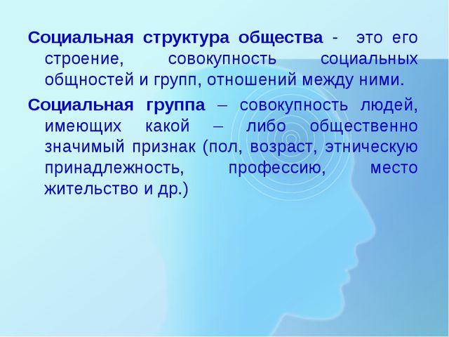 Социальная структура общества - это его строение, совокупность социальных общ...