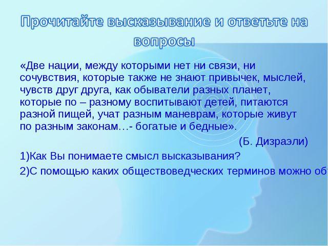 «Две нации, между которыми нет ни связи, ни сочувствия, которые также не знаю...