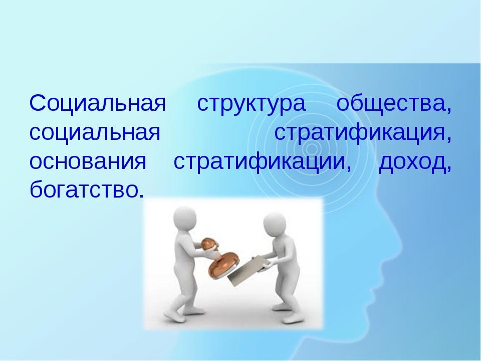 Социальная структура общества, социальная стратификация, основания стратифик...