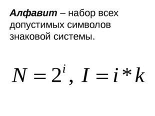 Алфавит – набор всех допустимых символов знаковой системы.