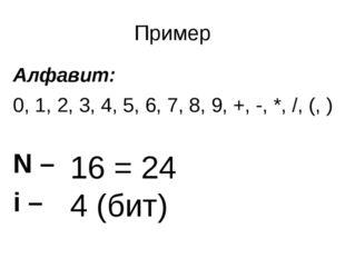 Пример Алфавит: 0, 1, 2, 3, 4, 5, 6, 7, 8, 9, +, -, *, /, (, ) N – i – 16 = 2