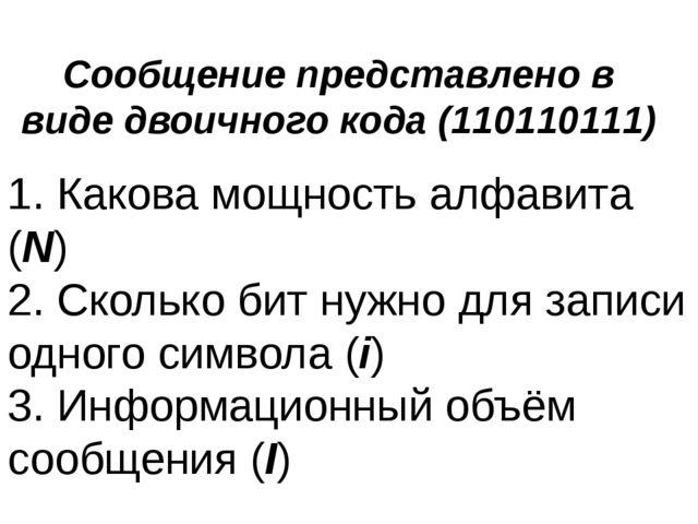 Сообщение представлено в виде двоичного кода (110110111) 1. Какова мощность а...