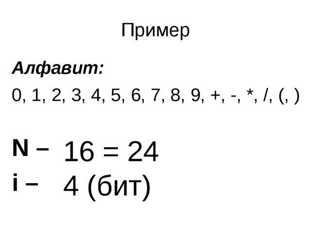 Пример Алфавит: 0, 1, 2, 3, 4, 5, 6, 7, 8, 9, +, -, *, /, (, ) N – i – 16 = 2...