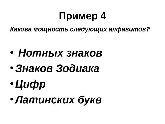 Пример 4 Какова мощность следующих алфавитов? Нотных знаков Знаков Зодиака Ци...