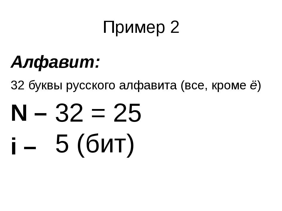 Пример 2 Алфавит: 32 буквы русского алфавита (все, кроме ё) N – i – 32 = 25 5...