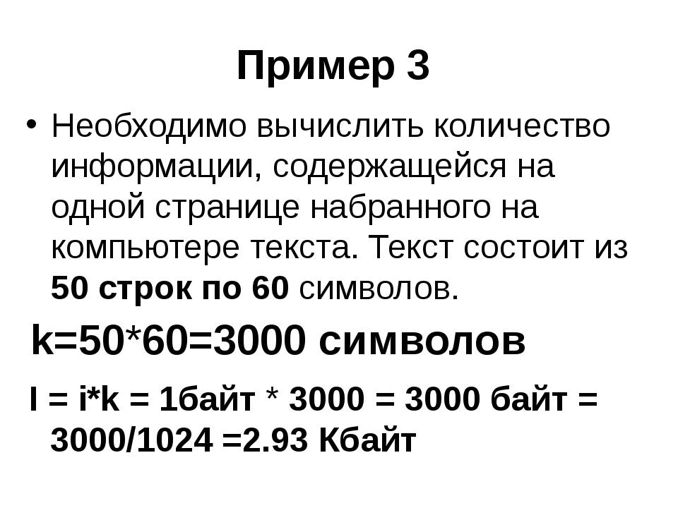 Пример 3 Необходимо вычислить количество информации, содержащейся на одной ст...