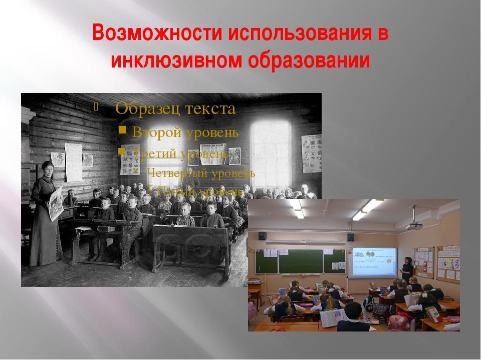 Возможности использования в инклюзивном образовании