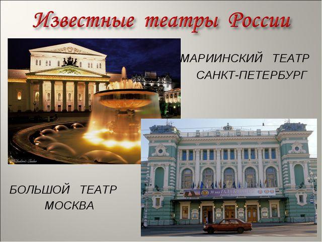 БОЛЬШОЙ ТЕАТР МОСКВА МАРИИНСКИЙ ТЕАТР САНКТ-ПЕТЕРБУРГ