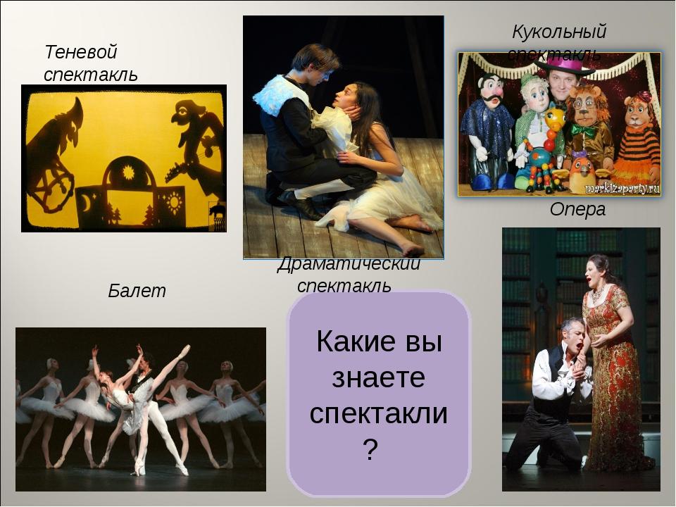 Какие вы знаете спектакли? Кукольный спектакль Драматический спектакль Тенево...
