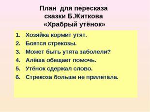 План для пересказа сказки Б.Житкова «Храбрый утёнок» Хозяйка кормит утят. Боя