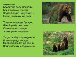 Физминутка Бродят по лесу медведи, Беспокойные соседи. Ходят-бродят, ищут мё
