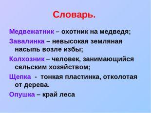 Словарь. Медвежатник – охотник на медведя; Завалинка – невысокая земляная нас