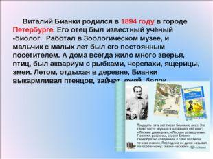 Виталий Бианки родился в 1894 году в городе Петербурге. Его отец был известн