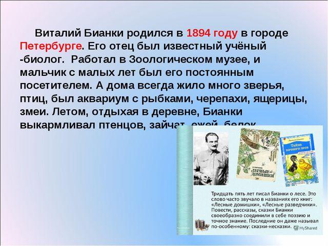 Виталий Бианки родился в 1894 году в городе Петербурге. Его отец был известн...