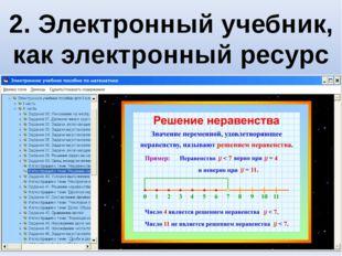 2. Электронный учебник, как электронный ресурс
