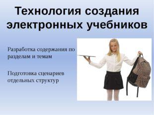 Технология создания электронных учебников Разработка содержания по разделам и