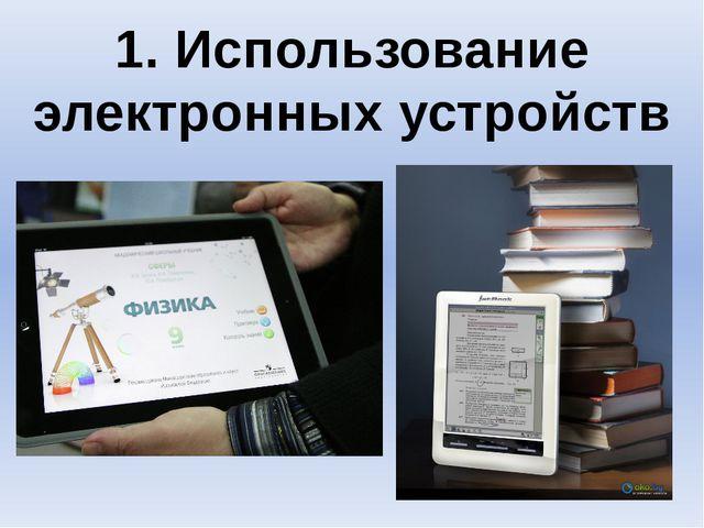 1. Использование электронных устройств