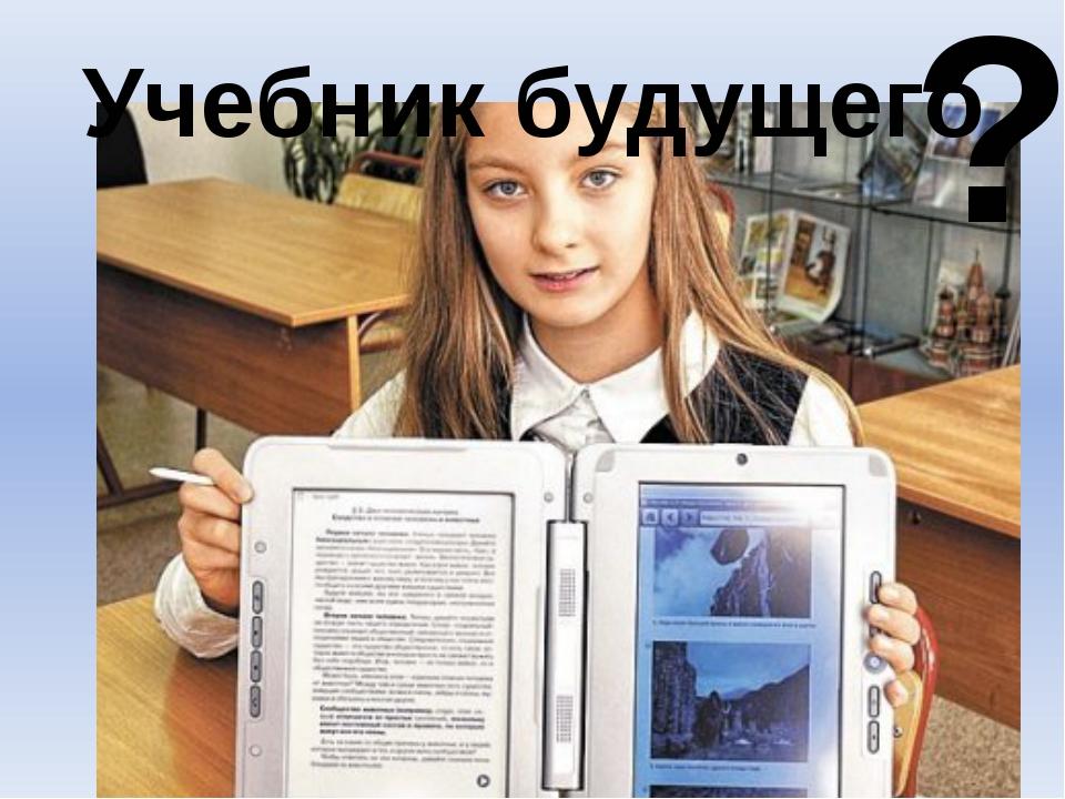 Учебник будущего ?