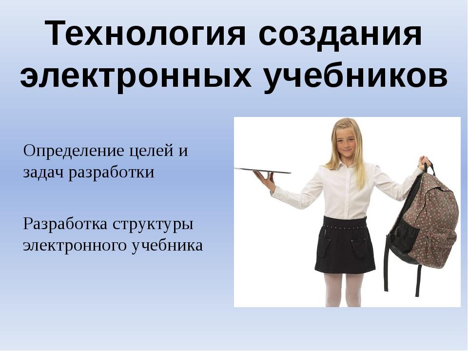 Технология создания электронных учебников Определение целей и задач разработк...