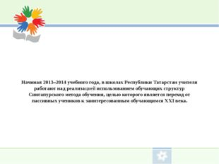 Начиная 2013–2014 учебного года, в школах Республики Татарстан учителя работа