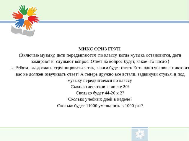 МИКС ФРИЗ ГРУП (Включаю музыку, дети передвигаются по классу, когда музыка ос...