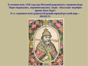 В летнюю ночь 1530 года над Москвой разразилась страшная буря. Переглядывалис