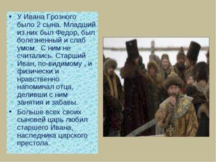 У Ивана Грозного было 2 сына. Младший из них был Федор, был болезненный и сла