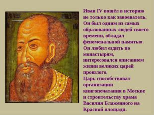 Иван IV вошёл в историю не только как завоеватель. Он был одним из самых обра