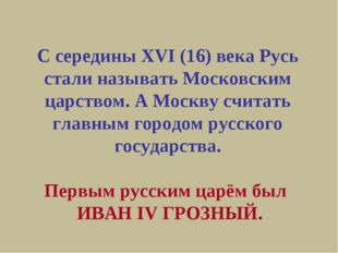 С середины XVI (16) века Русь стали называть Московским царством. А Москву сч