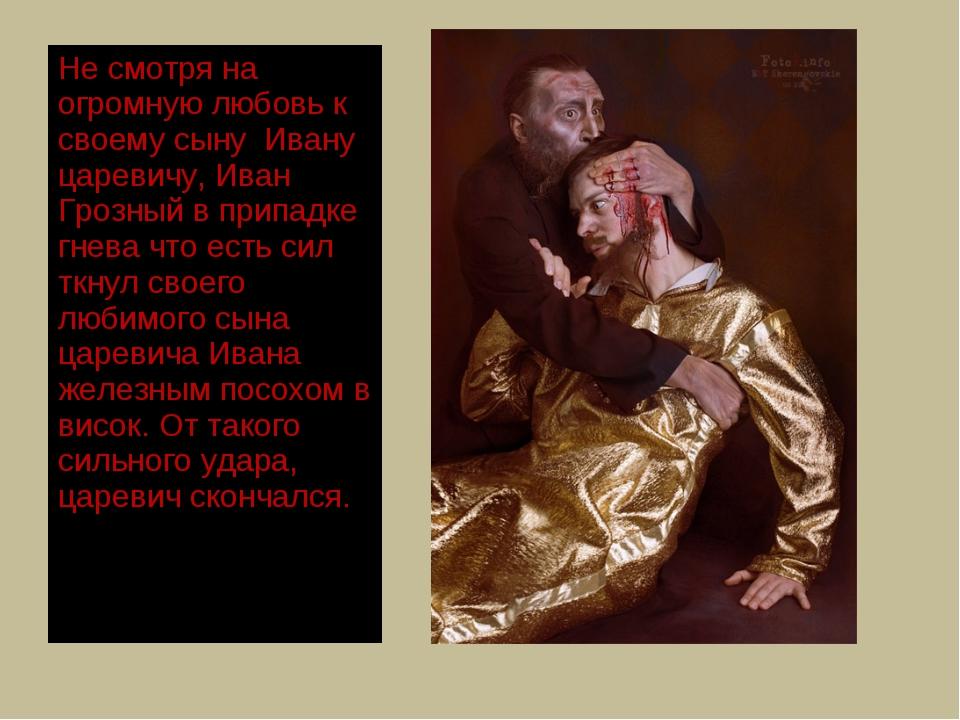 Не смотря на огромную любовь к своему сыну Ивану царевичу, Иван Грозный в при...